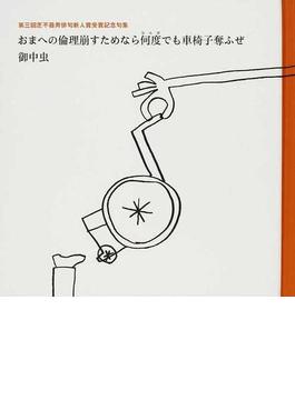 おまへの倫理崩すためなら何度でも車椅子奪ふぜ