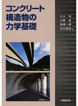 コンクリート構造物の力学基礎
