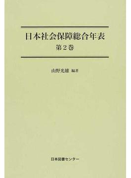 日本社会保障総合年表 復刻 第2巻