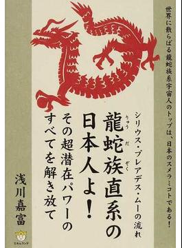 龍蛇族直系の日本人よ! その超潜在パワーのすべてを解き放て シリウス・プレアデス・ムーの流れ 世界に散らばる龍蛇族系宇宙人のトップは、日本のスメラミコトである!