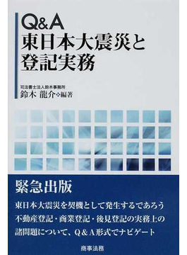 Q&A東日本大震災と登記実務