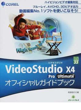 VideoStudio Ⅹ4 Pro/Ultimateオフィシャルガイドブック