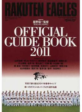 東北楽天ゴールデンイーグルスオフィシャルガイドブック 2011