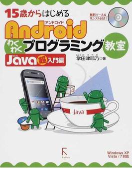 15歳からはじめるAndroidわくわくプログラミング教室 Java超入門編