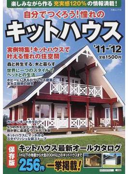 自分でつくろう!憧れのキットハウス '11−'12 キットハウス最新オールカタログ256一挙掲載
