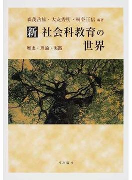 新社会科教育の世界 歴史・理論・実践