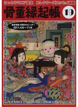 骨董縁起帳 最新情報・骨董市カレンダー2011.4月〜11月 19