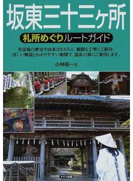 坂東三十三ケ所札所めぐりルートガイド