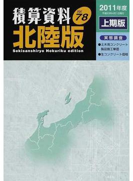 積算資料北陸版 Vol.78(2011年度上期版)