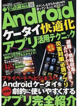 Androidケータイ快適化アプリ活用テクニック プライベートからビジネスまで QRコード付き(メディアボーイMOOK)