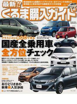 最新!!くるま購入ガイド 2011−2 ジャンルを問わず新車購入に完全対応する国産車ガイドの決定版