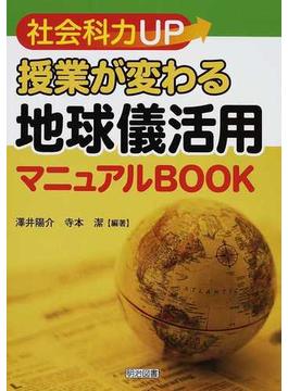 社会科力UP授業が変わる地球儀活用マニュアルBOOK