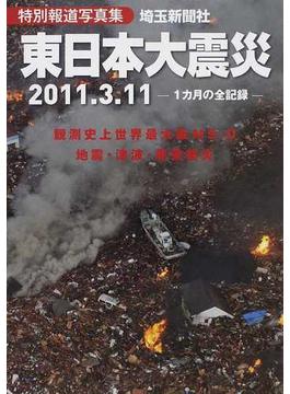 東日本大震災 特別報道写真集 2011.3.11 1カ月の全記録 観測史上世界最大級M9.0 地震・津波・原発被災