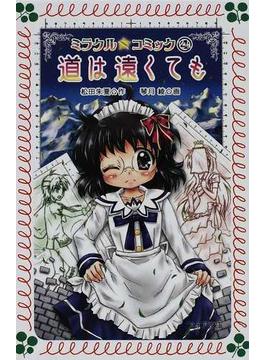 ミラクル☆コミック 4 道は遠くても(フォア文庫)