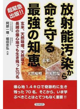 放射能汚染から命を守る最強の知恵 玄米、天然味噌、天然塩で長崎の爆心地でも生き残った70名
