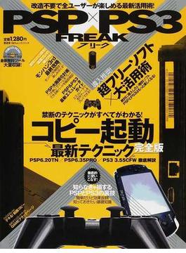 PSP×PS3フリーク 改造不要で全ユーザーが楽しめる最新活用術!