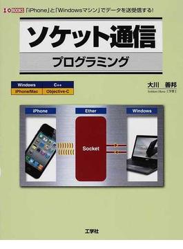 ソケット通信プログラミング 「iPhone」と「Windowsマシン」でデータを送受信する!