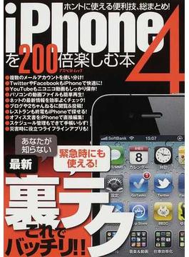 iPhone4を200倍楽しむ本 ホントに使える便利技、総まとめ!(トラベルデイズ)