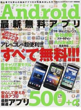 Android最新無料アプリ すべて無料!QRコードで欲しいアプリを簡単ゲット!!! 特別保存版(サクラムック)