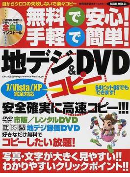 無料で安心!手軽で簡単!地デジ&DVDコピー 完全図解で安全確実に高速コピー!!! 特別保存版
