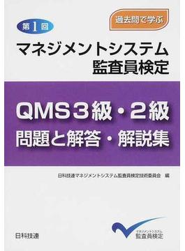 マネジメントシステム監査員検定QMS3級・2級問題と解答・解説集 過去問で学ぶ 第1回