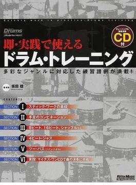 即・実践で使えるドラム・トレーニング 多彩なジャンルに対応した練習譜例が満載!(リズム&ドラム・マガジン)