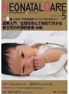 ネオネイタルケア 新生児医療と看護専門誌 vol.24−5(2011−5) 図解入門生理を学んで初めて分かる新生児の代表的疾患 前編