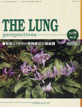 THE LUNG perspectives Vol.19No.2(2011.4) COPDの薬物療法の新展開