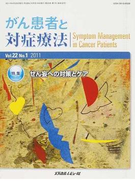 がん患者と対症療法 Vol.22No.1(2011) 特集せん妄への対策とケア