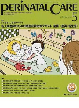 ペリネイタルケア よいお産にかかわるすべてのスタッフのために vol.30−5(2011May) 特集新人助産師のための助産技術必修テキスト 後編 産褥・新生児