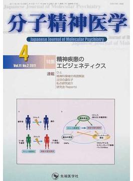 分子精神医学 Vol.11No.2(2011−4) 特集精神疾患のエピジェネティクス