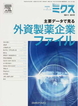 Monthlyミクス 医療情報&マーケティング 2011・増刊号 主要データで見る外資製薬企業ファイル