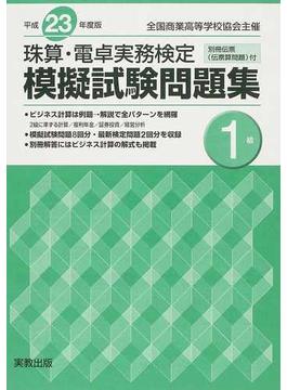 珠算・電卓実務検定模擬試験問題集1級 全国商業高等学校協会主催 平成23年度版