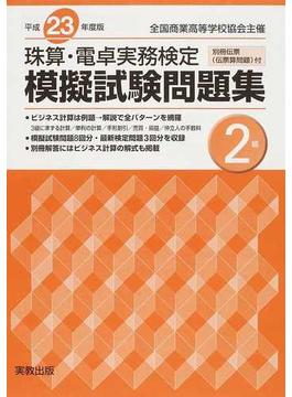 珠算・電卓実務検定模擬試験問題集2級 全国商業高等学校協会主催 平成23年度版