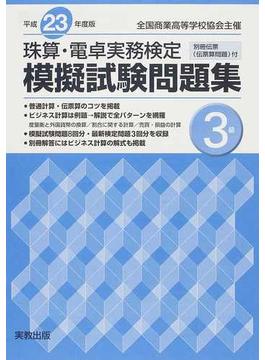 珠算・電卓実務検定模擬試験問題集3級 全国商業高等学校協会主催 平成23年度版
