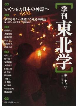 季刊東北学 第27号(2011年春) 特集いくつもの日本の神話へ