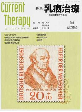 カレントテラピー 臨床現場で役立つ最新の治療 Vol.29No.5(2011) 特集…乳癌治療