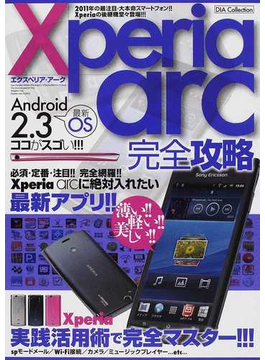 Xperia arc完全攻略 Xperia arc実践活用術で完全マスター!!!