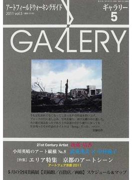 ギャラリー アートフィールドウォーキングガイド 2011vol.5 〈特集〉エリア特集京都のアートシーン