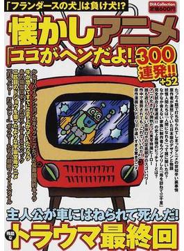 懐かしアニメ「ココがヘンだよ!」300連発!!+52 「フランダースの犬」は負け犬!?