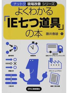 よくわかる「IE七つ道具」の本