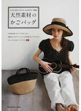 天然素材のかごバッグ エコアンダリヤ、ラフィア、エコクラフト…で作る 人気糸を使ったバッグやかごから市販のかごをアレンジして1年中楽しむアイデアまで、ナチュラルかわいいアイテム26(Handmade Series)
