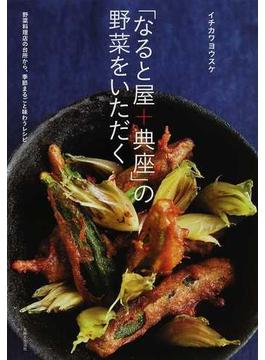 「なると屋+典座」の野菜をいただく 野菜料理店の台所から、季節まるごと味わうレシピ