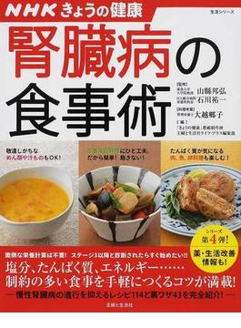 腎臓病の食事術 減塩・低たんぱく質レシピ114と裏ワザ43