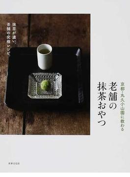 京都・丸久小山園に教わる老舗の抹茶おやつ 抹茶が濃い、茶舗の究極レシピ。