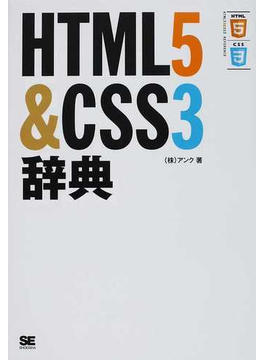 HTML5&CSS3辞典