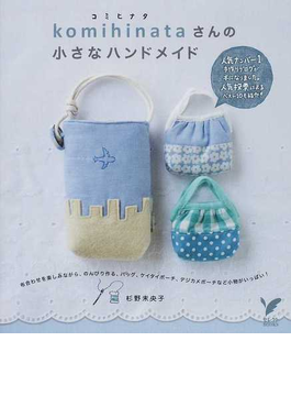 komihinataさんの小さなハンドメイド 布合わせを楽しみながら、のんびり作る、バッグ、ケイタイポーチ、デジカメポーチなど小物がいっぱい!