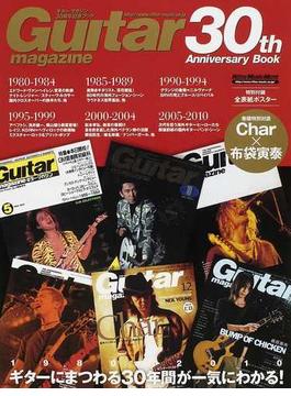 ギター・マガジン30周年記念ブック