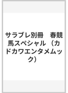 サラブレ別冊 春競馬スペシャル(エンターブレインムック)