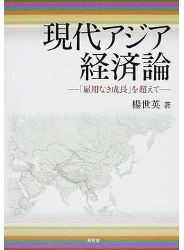 現代アジア経済論 「雇用なき成長」を超えて